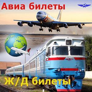 Авиа- и ж/д билеты Североуральска