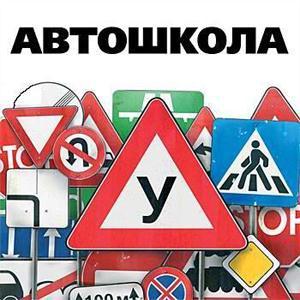 Автошколы Североуральска