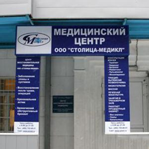 Медицинские центры Североуральска