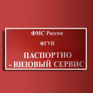 Паспортно-визовые службы Североуральска