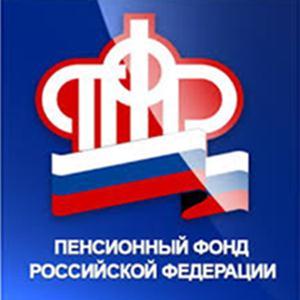 Пенсионные фонды Североуральска