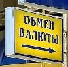 Обмен валют в Североуральске