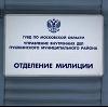 Отделения полиции в Североуральске
