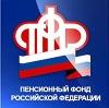 Пенсионные фонды в Североуральске