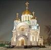 Религиозные учреждения в Североуральске