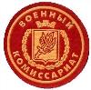 Военкоматы, комиссариаты в Североуральске