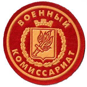 Военкоматы, комиссариаты Североуральска